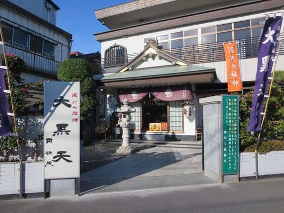 深川七福神 円珠院