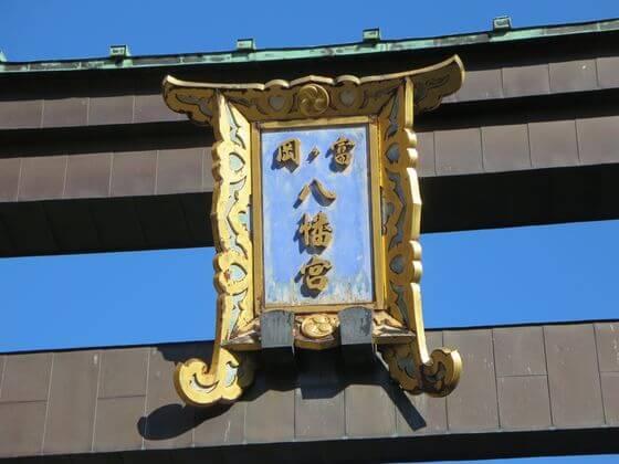 富岡八幡宮 鳥居