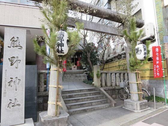 港七福神 熊野神社
