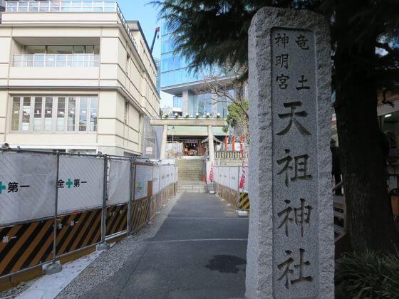 港七福神 天祖神社
