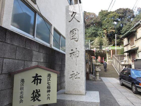 港七福神 久国神社
