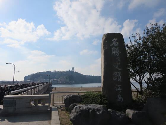 名勝の史跡 江ノ島 石碑