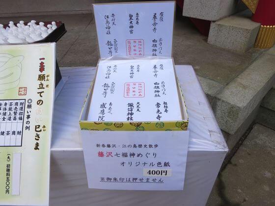 藤沢七福神 色紙