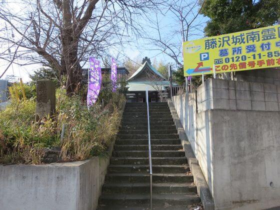 藤沢 養命寺