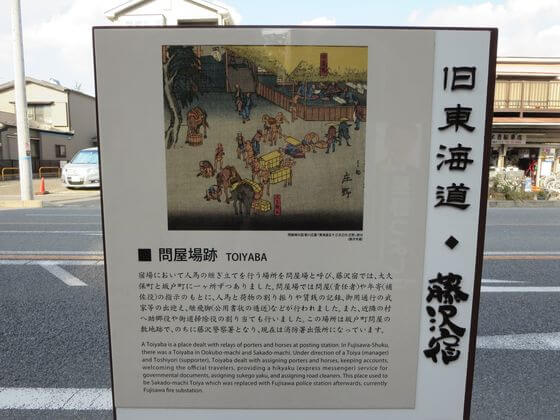 旧東海道 説明版
