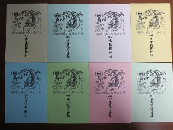 羽田七福いなり 猿の絵柄の紙