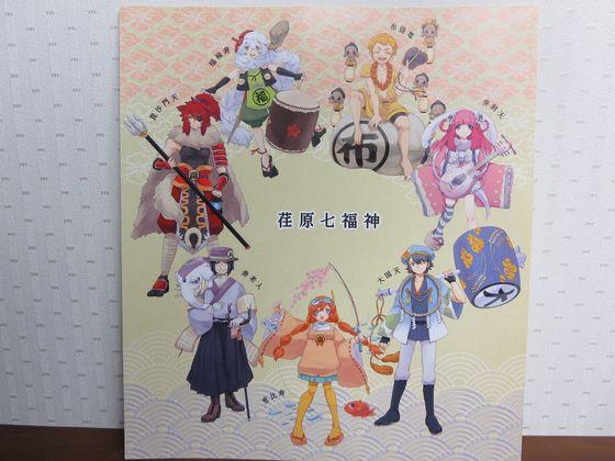荏原七福神 キャラクター色紙