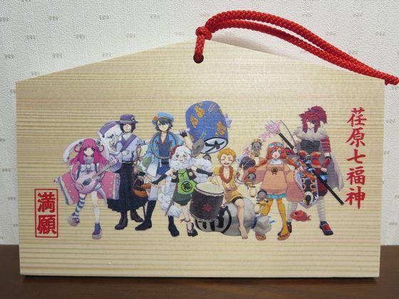 荏原七福神 キャラクター絵馬