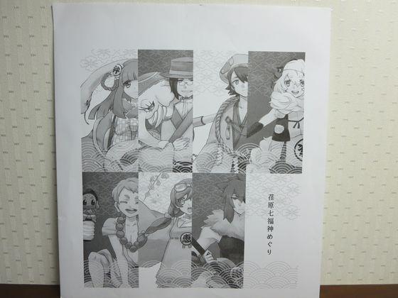 荏原七福神 キャラクター色紙入れ