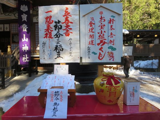 宝登山神社 御福豆