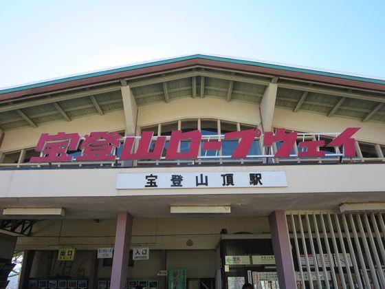 宝登山ロープウェイ山頂駅