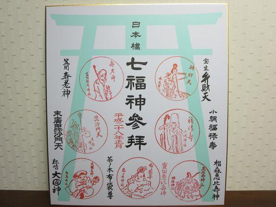 日本橋七福神 御朱印