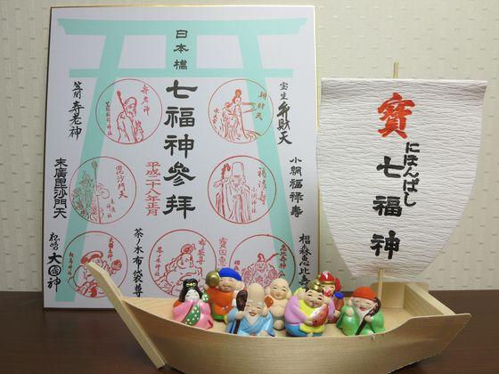 日本橋七福神 色紙 宝船