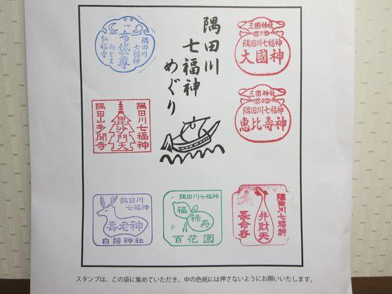 隅田川七福神 スタンプ