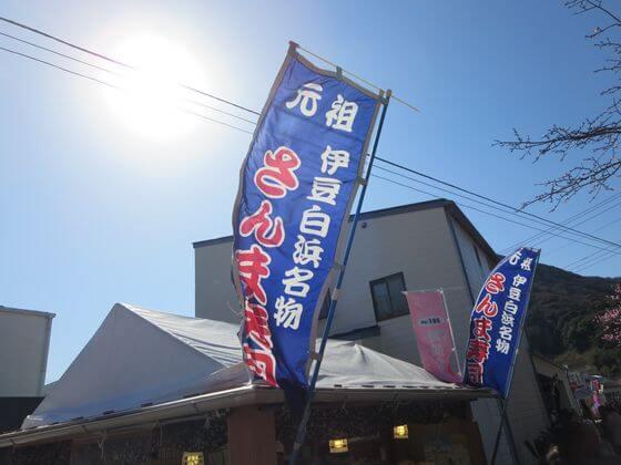 さんま寿司 屋台