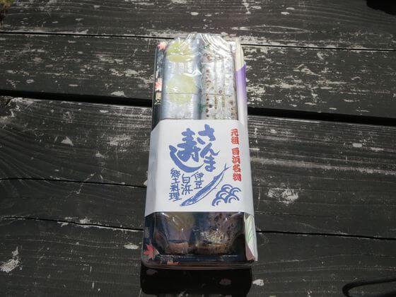 元祖伊豆白浜名物のさんま寿司
