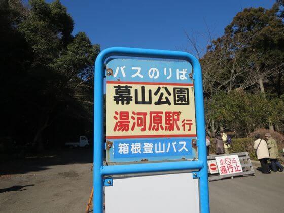 幕山公園 バスのりば