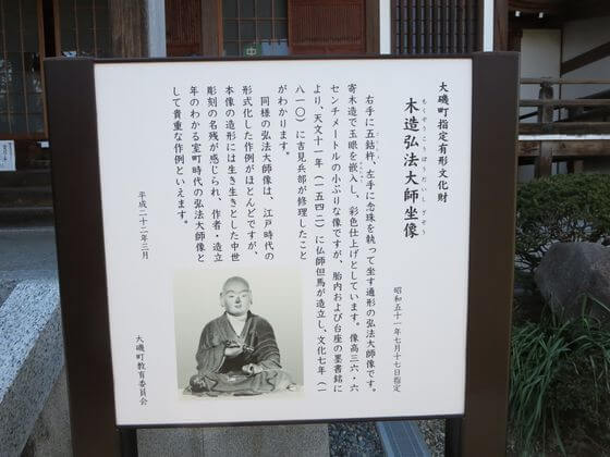 地福寺 大磯