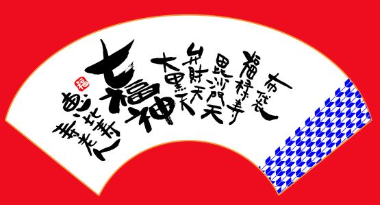 深川七福神 所要時間 地図