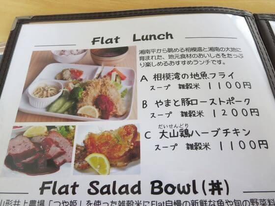 湘南平展望レストラン メニュー