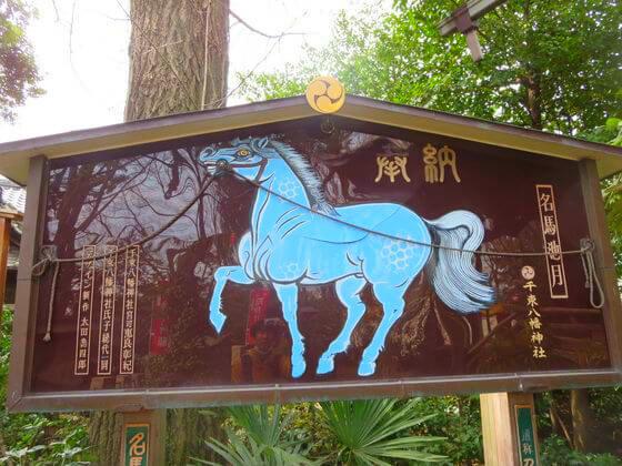 池月 絵馬