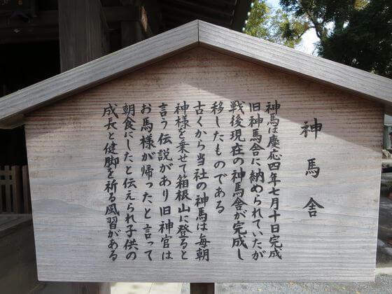 三嶋大社 神馬舎 説明