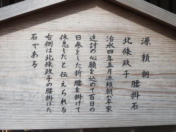 三嶋大社 腰掛石 説明