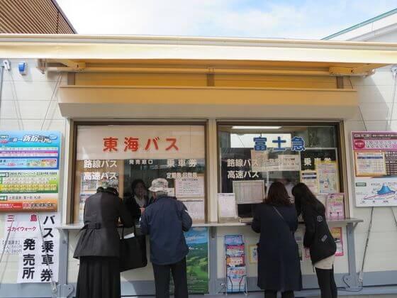 三島駅 東海バス 切符売り場