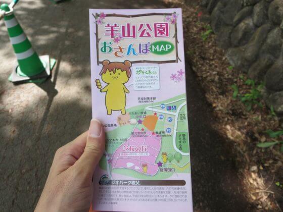 羊山公園おさんぽMAP