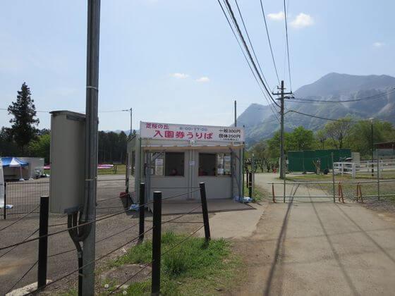 芝桜の丘 入園券売り場