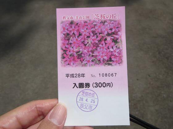 芝桜の丘 料金