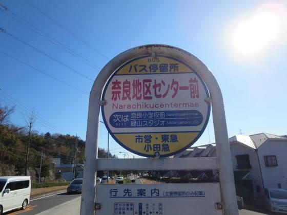 奈良地区センターバス停