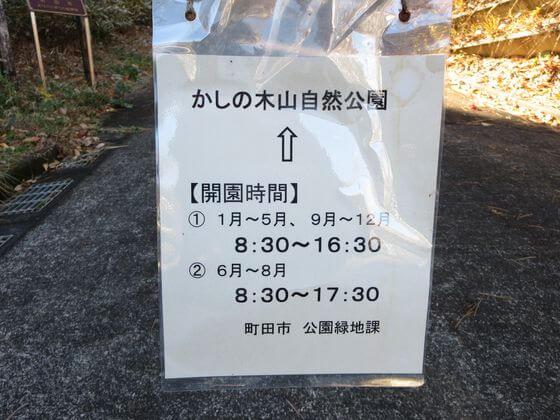 かしの木山自然公園 開園時間