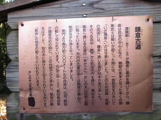 かしの木山自然公園 鎌倉古道