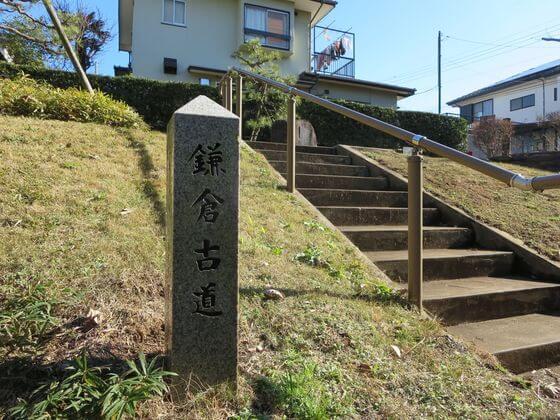 鞍掛の松公園 鎌倉古
