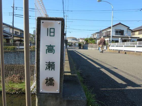 恩田川 旧高瀬橋