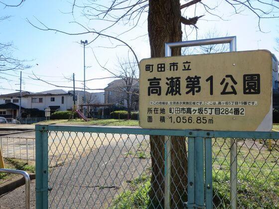 高瀬第1公園
