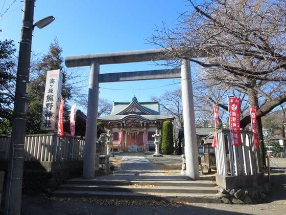 高ヶ坂 熊野神社