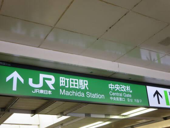 町田駅 中央改札