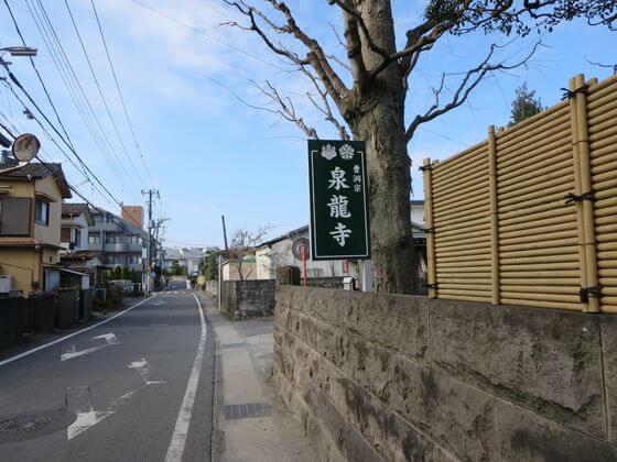 神奈川県 泉龍寺