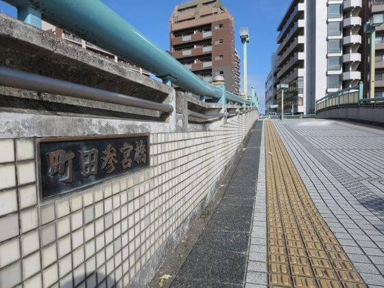 町田参宮橋