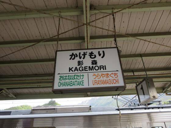 秩父 影森駅