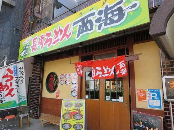 高尾駅 南口 ラーメン