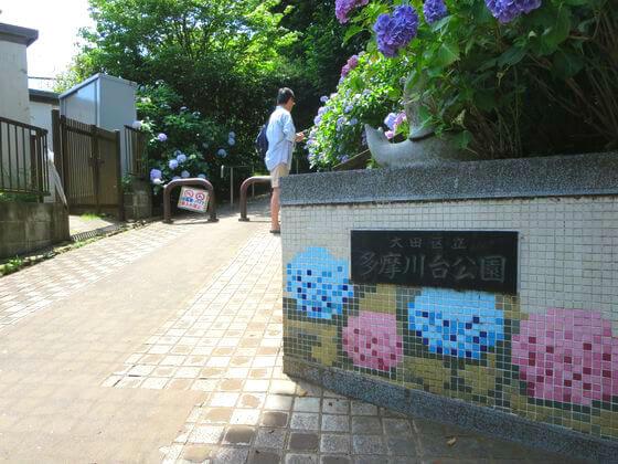 多摩川台公園 入口