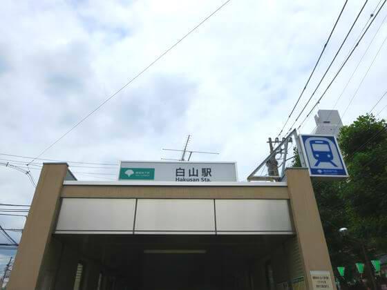 白山神社 アクセス