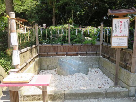 葛原岡神社 魔去る石