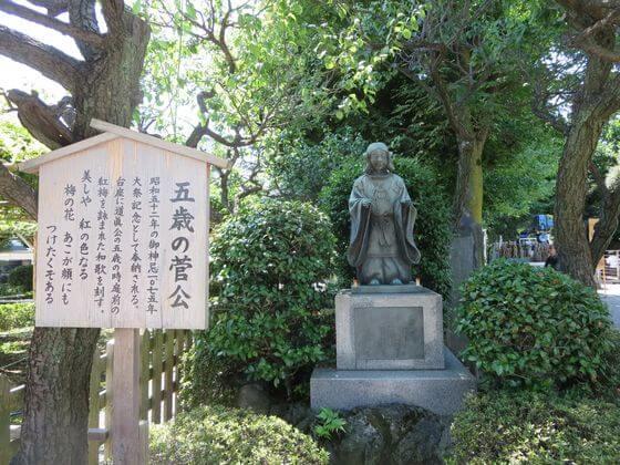 五歳の菅公像