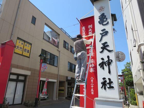 亀戸天神社 参道入口