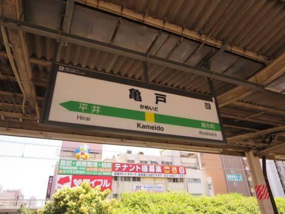亀戸 香取神社 アクセス
