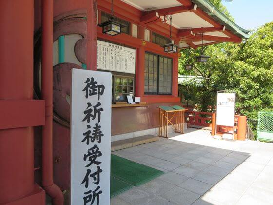 富岡八幡宮 祈祷受付所